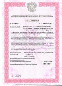 Лицензия №50-Б/00772