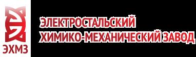 Электростальский химико-механический завод имени Н.Д. Зелинского