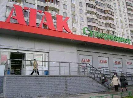 Торговый центр ООО Атак